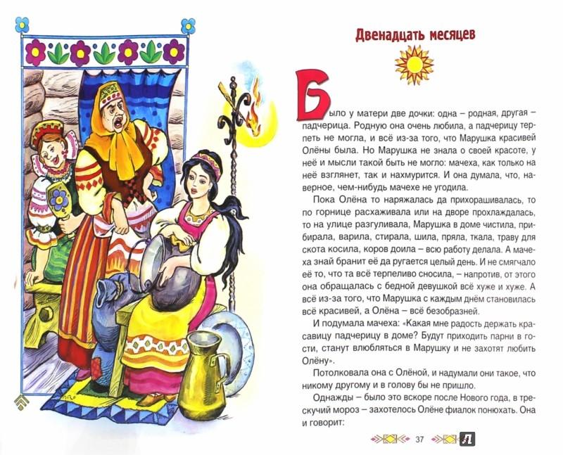 Иллюстрация 1 из 18 для Сказки со всего света | Лабиринт - книги. Источник: Лабиринт
