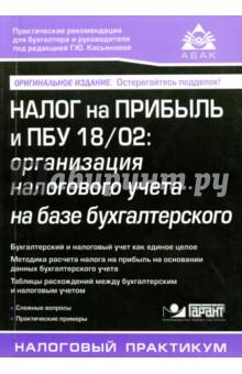 Налог на прибыль и ПБУ 18/02