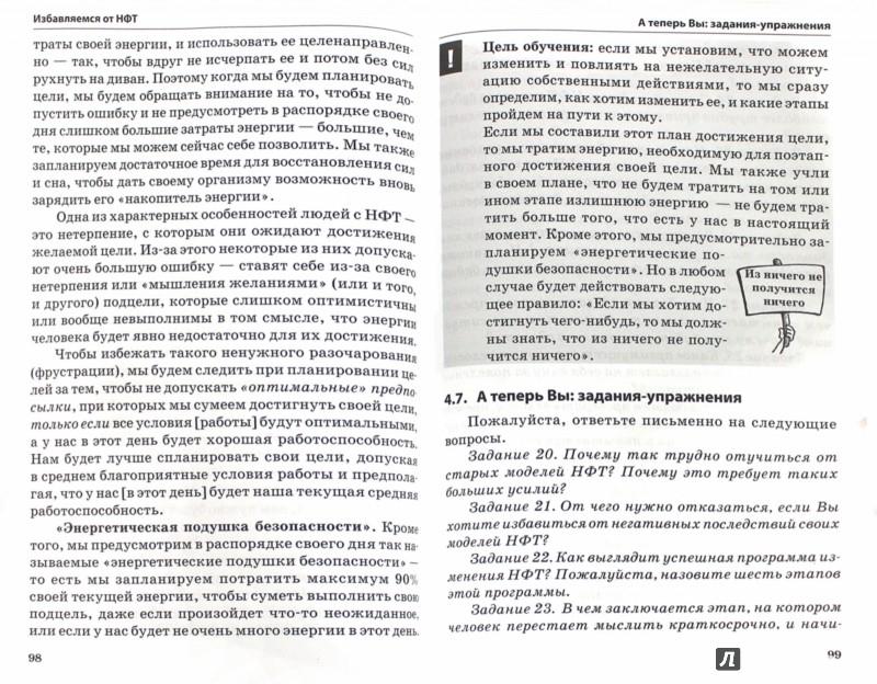 Иллюстрация 1 из 15 для Находчивость против упрямства. Самоэффективность в решении проблем - Гарлих Штавеманн | Лабиринт - книги. Источник: Лабиринт