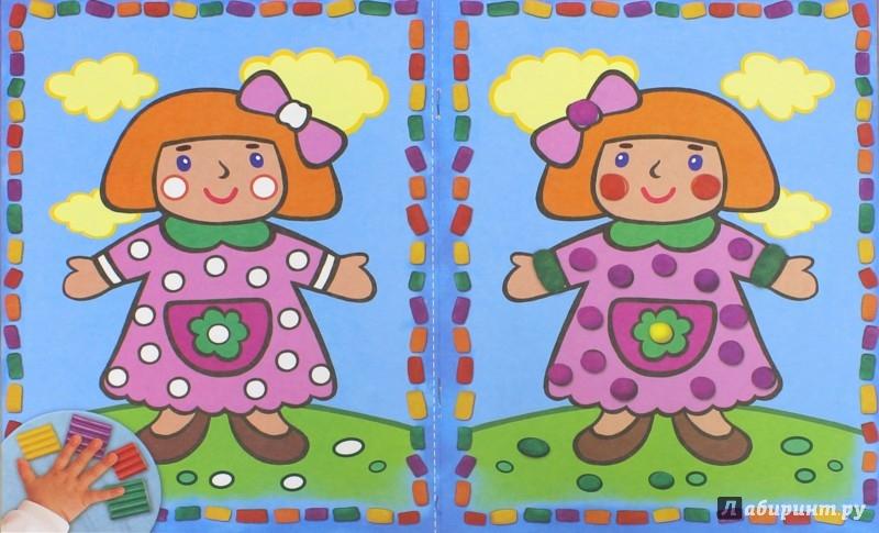 Иллюстрация 1 из 38 для Раскрась пластилином! Игрушки   Лабиринт - книги. Источник: Лабиринт