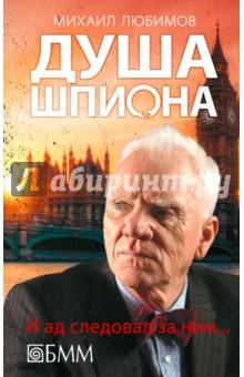 Душа шпиона. И ад следовал за ним…Современная отечественная проза<br>Кадровый советский разведчик, Михаил Любимов и сам пережил такие же приключения, как и его герои. В 1960-е годы он был советским резидентом в Лондоне, его хорошо знали в лучших английских домах, где он появлялся с неизменной обаятельной улыбкой; он общался с влиятельными политиками, крупными культурными и общественными деятелями. В романе И ад следовал за ним писатель безжалостно, талантливо и иронично рассказал историю Алекса Уилки, отчаянного нелегала, идущего по следам предателя по кличке Крыса. Это произведение стало основой мини-сериала, главные роли в котором сыграли такие звезды мирового и отечественного кино, как Малкольм Макдауэлл и Федор Бондарчук.<br>