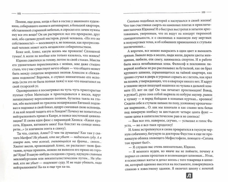 Иллюстрация 1 из 9 для Душа шпиона. И ад следовал за ним… - Михаил Любимов   Лабиринт - книги. Источник: Лабиринт
