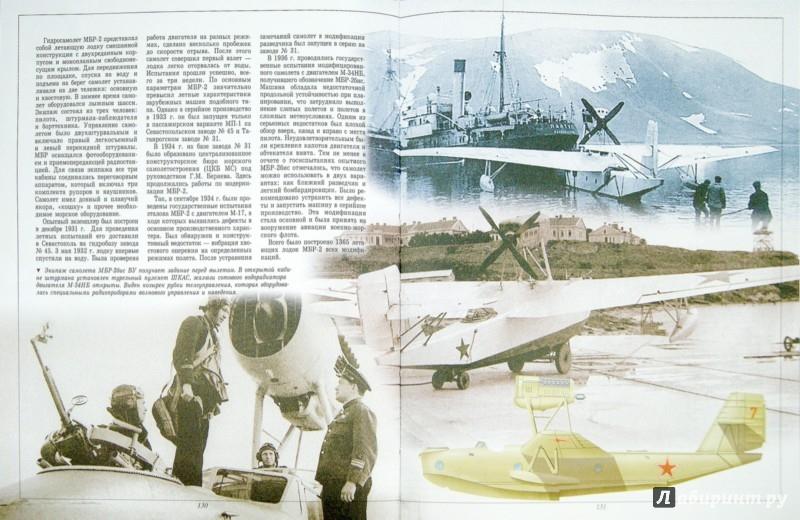 Иллюстрация 1 из 20 для Самолеты Великой Отечественной войны - Ликсо, Шунков, Дорошкевич, Юденок | Лабиринт - книги. Источник: Лабиринт
