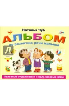 Альбом по развитию речи малыша. Полезные упражнения и пальчиковые игры