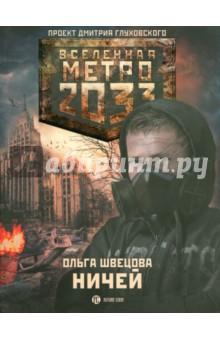 Метро 2033. НичейБоевая отечественная фантастика<br>Метро 2033 Дмитрия Глуховского - культовый фантастический роман, самая обсуждаемая российская книга последних лет. Тираж - полмиллиона, переводы на десятки языков плюс грандиозная компьютерная игра! Эта постапокалиптическая история вдохновила целую плеяду современных писателей, и теперь они вместе создают Вселенную Метро 2033, серию книг по мотивам знаменитого романа. Герои этих новых историй наконец-то выйдут за пределы Московского метро. Их приключения на поверхности Земли, почти уничтоженной ядерной войной, превосходят все ожидания. Теперь борьба за выживание человечества будет вестись повсюду!<br>Бывает так, что пуля, которой предназначено оборвать твою жизнь, уходит в небо. Но для всех на свете - и даже для себя самого - ты мертвец. Тебя вычеркнули из всех ведомостей, планов и схем, тебя никто не берет в расчет. Ты - ничей: ни имущества, ни дома, ни имени, ни любви, ни ненависти, ни цели. Да и страха тоже давно уже нет. Ведь ты знаешь: смерть вовсе не передумала. Она просто взяла отсрочку…<br>