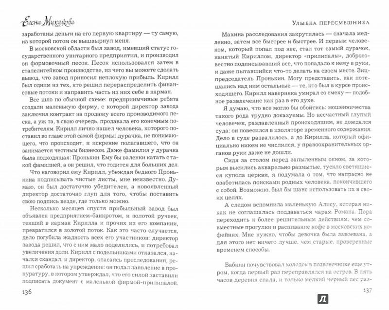 Иллюстрация 1 из 13 для Улыбка пересмешника - Елена Михалкова | Лабиринт - книги. Источник: Лабиринт