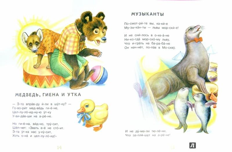 Иллюстрация 1 из 9 для Добрая книжка для наших малышей - Михалков, Толстой, Ушинский, Маршак   Лабиринт - книги. Источник: Лабиринт