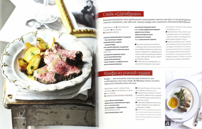 Иллюстрация 1 из 18 для Вуаля! Кухня французских провинций   Лабиринт - книги. Источник: Лабиринт