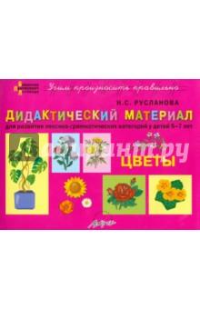 """Дидактический материал """"Цветы"""". Для развития лексико-грамматических категорий у детей 5-7 лет"""