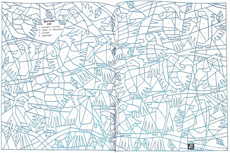 Иллюстрация 1 из 43 для Большая книжка раскрасок по цифрам   Лабиринт - книги. Источник: Лабиринт