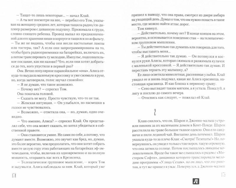 Иллюстрация 1 из 26 для Мобильник - Стивен Кинг | Лабиринт - книги. Источник: Лабиринт