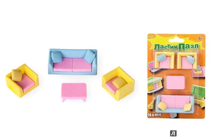 Иллюстрация 1 из 9 для Набор ластики - пазлы Мебель для дома (ERS2002B) | Лабиринт - канцтовы. Источник: Лабиринт