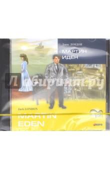 Мартин Иден (CDmp3)