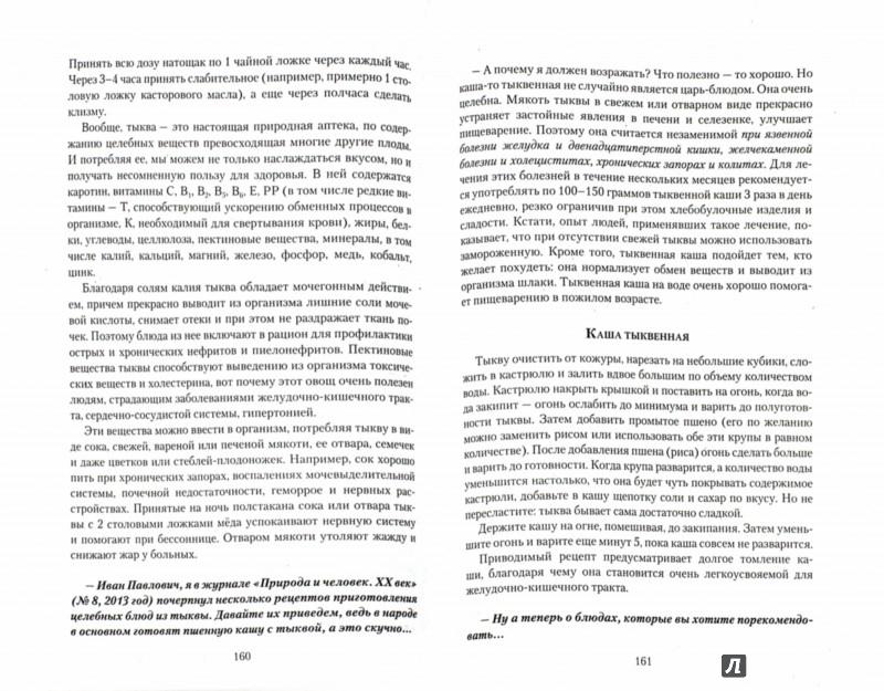 Иллюстрация 1 из 5 для Медицина здоровья от космического врача - Неумывакин, Закурдаев | Лабиринт - книги. Источник: Лабиринт