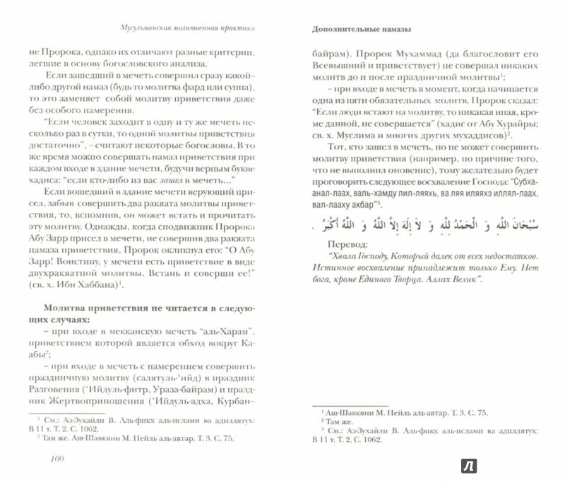 Книга мусульманская молитвенная практика