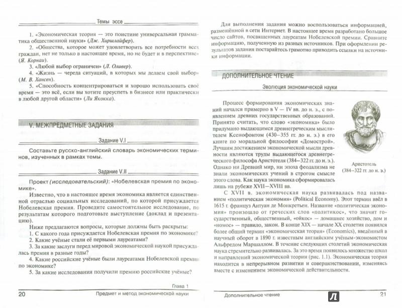 Решебник По Экономике 10-11 Иванов