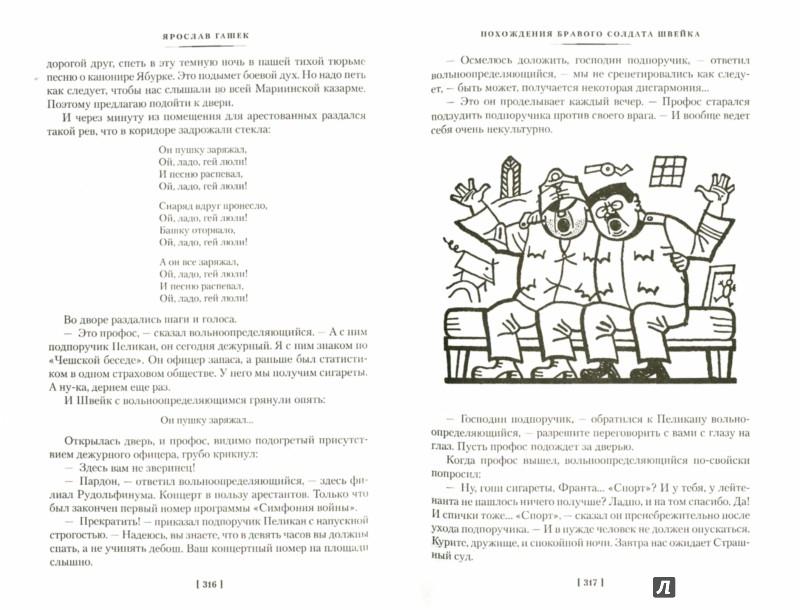 Иллюстрация 1 из 11 для Похождения бравого солдата Швейка - Ярослав Гашек   Лабиринт - книги. Источник: Лабиринт