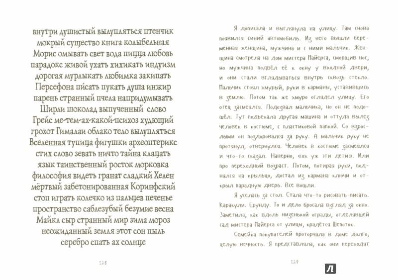 Иллюстрация 1 из 9 для Меня зовут Мина - Дэвид Алмонд | Лабиринт - книги. Источник: Лабиринт