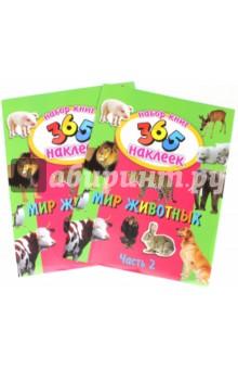 Мир животных. Набор из 2-х книг (23834-5)Знакомство с миром вокруг нас<br>Серия 365 наклеек - это набор, в который входит 2 книги с наклейками. Ребенок должен сопоставить наклейки с контурными изображениями в книгах. Для удобства использования страницы с  наклейками  пронумерованы в соответствии с нумерацией страниц книг.<br>Это очень увлекательная и полезная игра, развивающая внимание, наблюдательность, образное мышление и расширяющая кругозор ребенка.<br>Для дошкольного и младшего школьного возраста.<br>