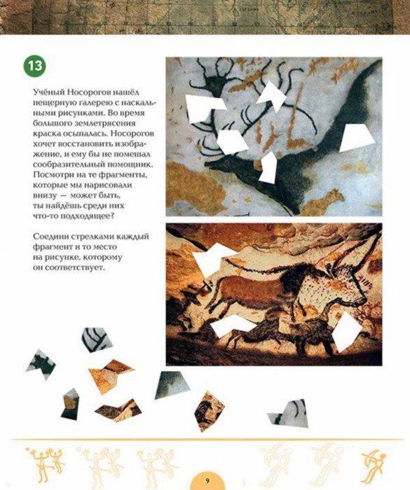 Иллюстрация 1 из 2 для Блокнот Путешественника - Екатерина Завершнева   Лабиринт - книги. Источник: Лабиринт
