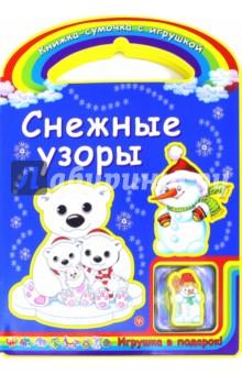Снежные узорыСказки и истории для малышей<br>Книги и игрушки сделаны из экологически чистых материалов, безопасных для детей.<br>Для дошкольного возраста.<br>Для чтения взрослыми детям.<br>