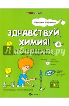 Здравствуй, химия! или Полезная книга об окружающем миреНаука. Техника. Транспорт<br>Химия - наука о веществах и их превращениях. А там, где есть чудесные превращения, живёт сказка. И учёные-химики сами немного волшебники и сказочники!<br>Это интересная область знаний об окружающем мире. Желательно как можно раньше пробудить в ребёнке интерес к веществам, служащим человеку сплошь и рядом. Из чего состоит вода или поваренная соль, которую мы добавляем в пищу? Что такое йод в медицинском пузырьке? Как устроен воздух, который мы не видим, не слышим, но которым дышим?<br>В зависимости от возраста детей сюжеты книги могут использоваться избирательно. Совсем простые сведения, стихотворения, загадки, шарады и поделки подойдут малышам-дошкольникам, а ученикам начальной школы пригодятся и более развернутые материалы книги.<br>2-е издание.<br>