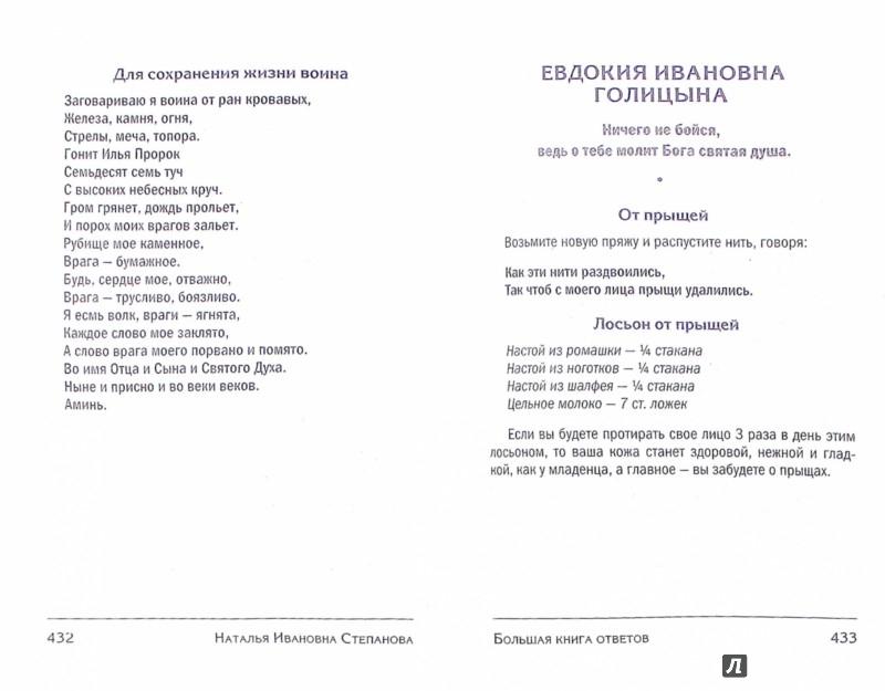 Иллюстрация 1 из 14 для Большая книга ответов - Наталья Степанова | Лабиринт - книги. Источник: Лабиринт