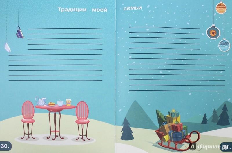 Иллюстрация 1 из 21 для Моя первая родословная книга. Расти, деревце! - Дина Кондахсазова   Лабиринт - книги. Источник: Лабиринт