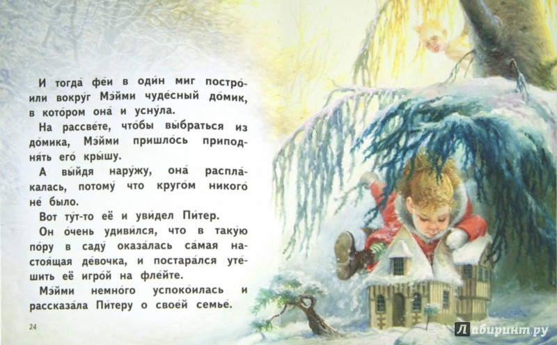 Иллюстрация 1 из 14 для Питер Пэн - Джеймс Барри | Лабиринт - книги. Источник: Лабиринт