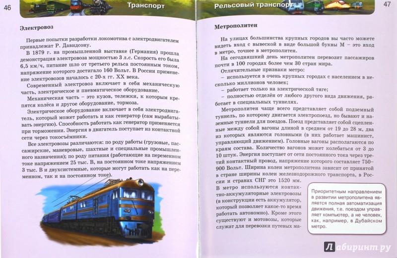Иллюстрация 1 из 31 для Транспорт | Лабиринт - книги. Источник: Лабиринт