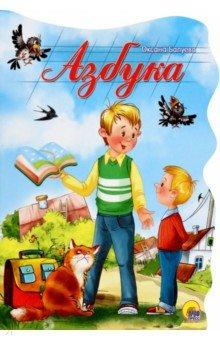 Красочно иллюстрированная книжка-картонка с вырубкой. Для чтения взрослыми детям.