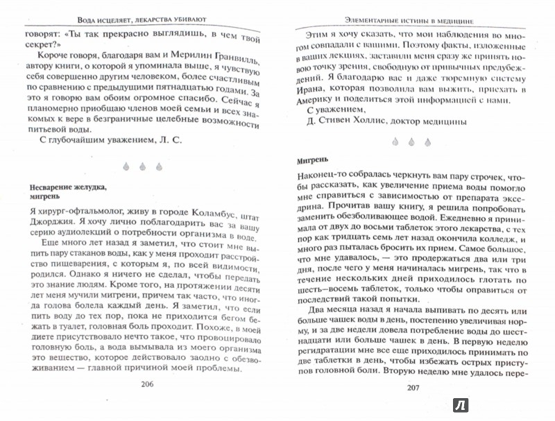 Блокада ленинграда читать онлайн