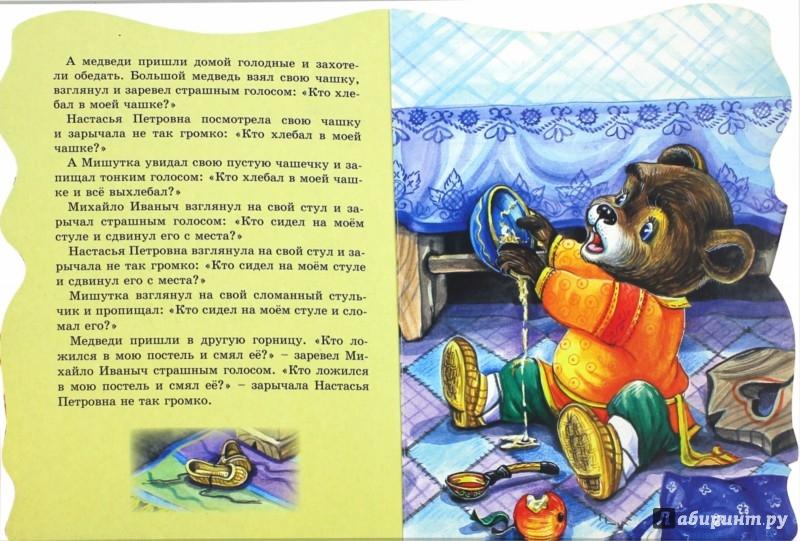 Иллюстрация 1 из 10 для Три медведя | Лабиринт - книги. Источник: Лабиринт