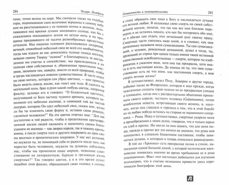 Иллюстрация 1 из 15 для Гениальность и помешательство. Женщина преступница и проститутка. Любовь у помешанных - Чезаре Ломброзо | Лабиринт - книги. Источник: Лабиринт