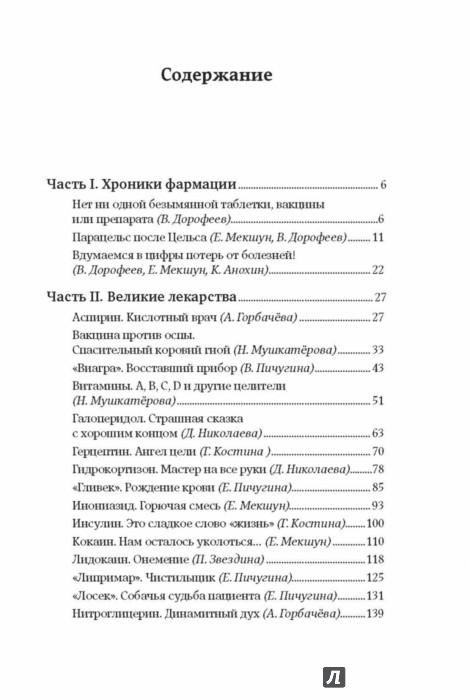 Иллюстрация 1 из 36 для Великие лекарства. В борьбе за жизнь - Дорофеев, Анохин, Горбачева | Лабиринт - книги. Источник: Лабиринт