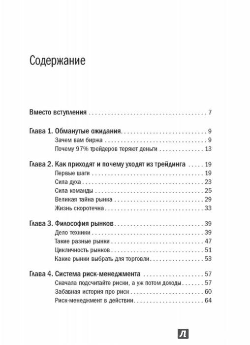Иллюстрация 1 из 44 для Путь трейдера. Как стать миллионером, торгуя на финансовых рынках - Дмитрий Черемушкин | Лабиринт - книги. Источник: Лабиринт