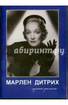Марлен Дитрих. Лучшие фильмы (DVD)