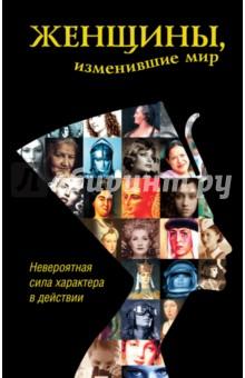 Женщины, изменившие мир