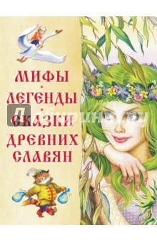 Обложка книги Мифы, легенды, сказки древних славян