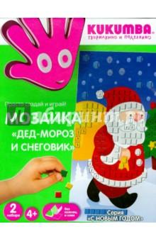 Мозаика Дед Мороз и СнеговикКонструирование рамок, коллажей и панно<br>У тебя в руках замечательный развивающий набор для создания мозаики. С его помощью ты сможешь собрать две красочные объемные картинки ДЕД-МОРОЗ И СНЕГОВИК из серии С НОВЫМ ГОДОМ. Для этого тебе е понадобятся клей и ножницы - все необходимое есть в коробке! Благодаря - новому, абсолютно безопасному материалу - самоклеящейся пенке -создать мозаику легко и просто, Попробуй привлечь к игре друга или родителей - совместное творчество принесет много положительных эмоций! <br>Состав набора: 2 картонные основы, 5 листов пены.<br>Материал: вспененный этиленвинилацетат (ЭВА) на клеевой основе.<br>Для детей от 4-х лет.<br>Дети младшего возраста должны работать с набором  только в присутствии взрослых. <br>Сделано в России.<br>