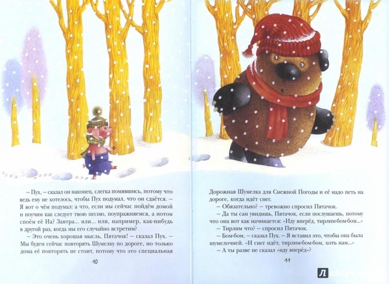 Иллюстрация 1 из 62 для Винни-Пух и дом на Пуховой Опушке - Милн, Заходер | Лабиринт - книги. Источник: Лабиринт