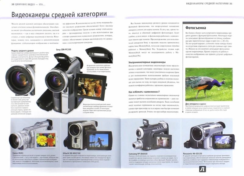 Цифровое видео. справочник