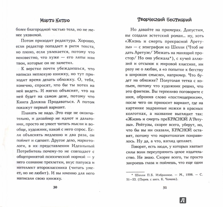 Иллюстрация 1 из 12 для Справочник по уходу и возвращению - Марта Кетро | Лабиринт - книги. Источник: Лабиринт