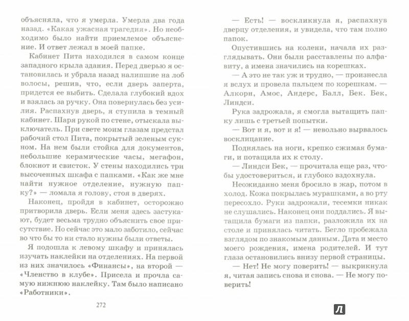 Иллюстрация 1 из 9 для Нож. Мертвый спасатель. Убийство на спор - Роберт Стайн | Лабиринт - книги. Источник: Лабиринт