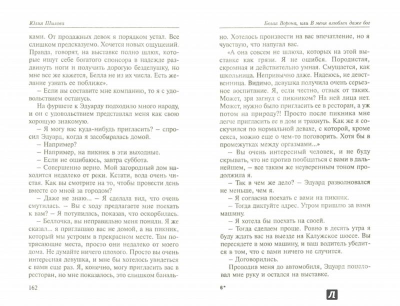 Иллюстрация 1 из 8 для Белая Ворона, или В меня влюблен даже бог - Юлия Шилова | Лабиринт - книги. Источник: Лабиринт