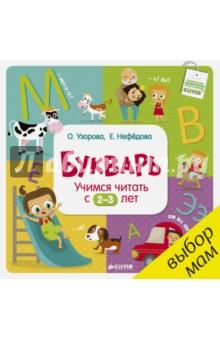 Букварь. Учимся читать с 2-3 летЗнакомство с буквами. Азбуки<br>3 фишки книги:<br>- возраст 2-5 лет<br>- для родителей, которые хотят помочь малышу подготовиться к школе<br>- проверенная методика раннего обучения чтению <br><br>Книга из весенней коллекции Clever Растем вместе.<br>Читать в 2 года? Думаете, рановато? А детям так не кажется. Они очень любят буковки, играют с ними с удовольствием, а в игре - запоминают алфавит и даже учатся складывать буквы в слоги, а слоги - в слова. <br>Этот букварь мы сделали по эффективной методике обучения чтению и письму, разработанной известными педагогами Ольгой Узоровой и Еленой Нефедовой. Ваш ребенок не будет сидеть за партой и скучать. Он познакомится с буквой З, которая зззззвучит, как жужжание мухи. А потом узнает эту букву в слове ИЗ или ЗА. Вот и познакомились!<br>Все задания здесь рассчитаны именно на малышей. Ведь в 2 года крохе будет интересно познакомиться с буквами, и тогда к первому классу у него будут сформированы все важные и нужные навыки. И никаких сложных уроков, только игра!<br><br>Что развивает эта книга:<br>- речь <br>- память <br>- мышление <br>- внимание <br>- усидчивость<br>- словарный запас<br><br>Об авторах<br>Ольга Васильевна Узорова - учитель, автор учебных пособий для начальной школы. Родилась в Москве. Окончила педагогический университет, работала в младших классах гимназии. Разработанные ею дидактические материалы легли в основу различных развивающих книг. Совместно с педагогом Еленой Нефедовой она выпустила более 300 учебных пособий для начальной школы: по русскому языку, математике, окружающему миру. Среди них - рабочие тетради, учебники, тесты. Эти пособия научат быстро читать и считать в начальной школе.<br>Ольга Узорова и Елена Нефедова - опытные педагоги и методисты. Они просто обожают придумывать для малышни разные интересные форматы тетрадок и учебников. Блокноты, веера, развивающие игры - все это позволяет самым маленьким быстро осваивать материал, совершенно не напрягаясь. <br><br>Гид для