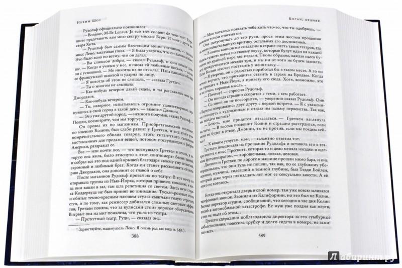 Иллюстрация 1 из 22 для Богач, бедняк. Нищий, вор. Великая дилогия в одном томе - Ирвин Шоу | Лабиринт - книги. Источник: Лабиринт
