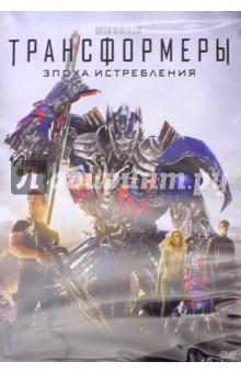 Трансформеры: Эпоха истребления (DVD)
