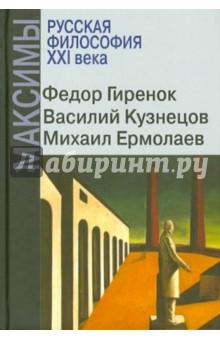 Русская философия XXI века. Максимы