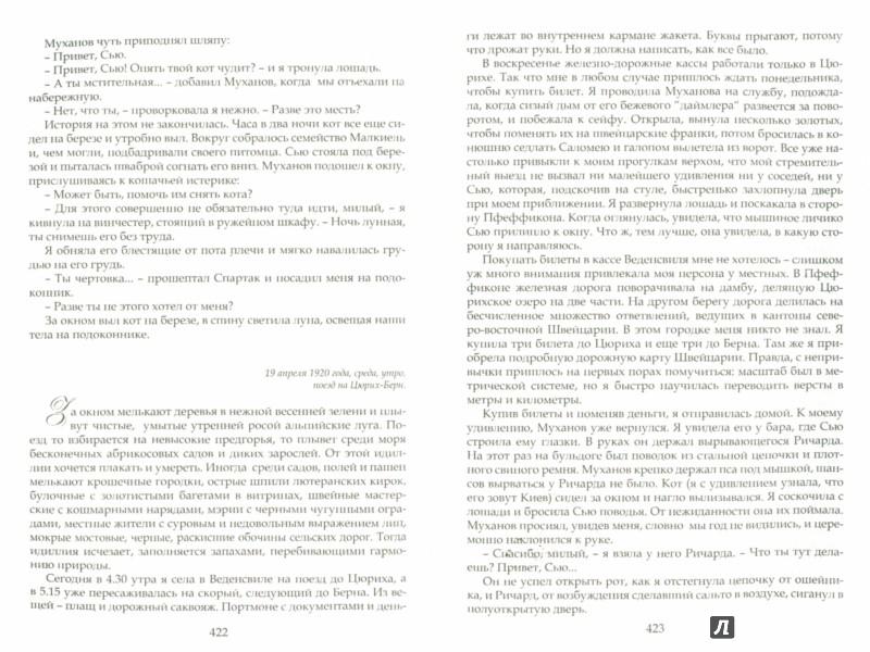 Иллюстрация 1 из 27 для Все ее мужчины - Елена Грозовская | Лабиринт - книги. Источник: Лабиринт